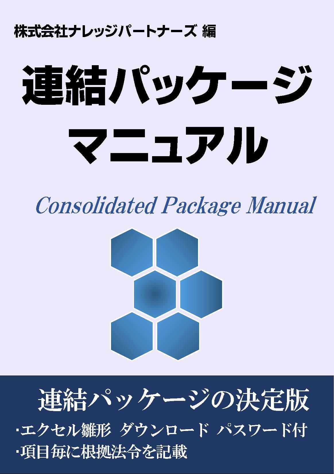 cover_連結パッケージマニュアル